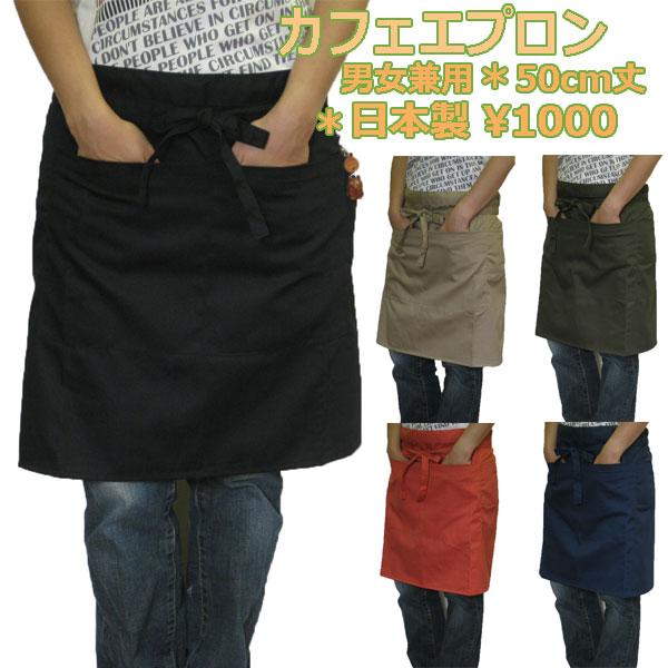 *無地男女兼用カフェエプロン*男性用(ユニホーム)(メンズエプロン)*日本製(品番2003)