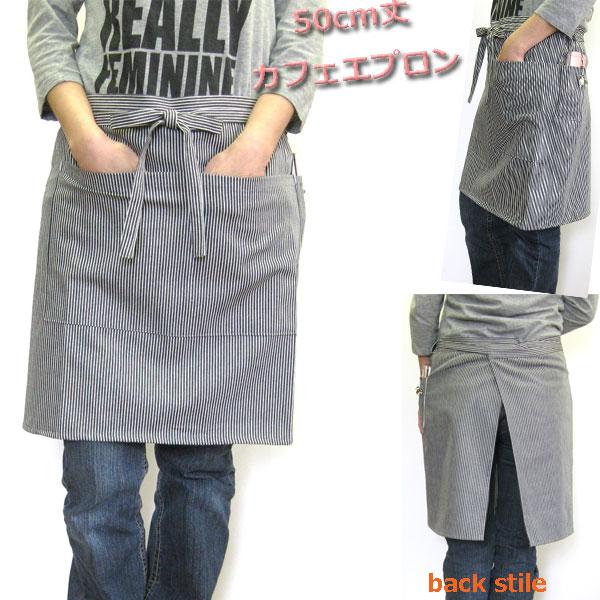 *ストライブ男女兼用カフェエプロン(ユニホーム)(男性用)*日本製(品番2010)