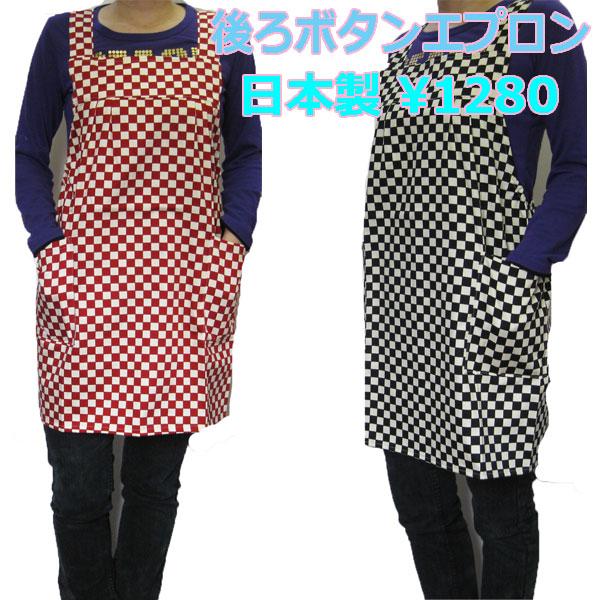 チェッカーフラッグ柄の後ろボタンエプロン*日本製(品番4970)