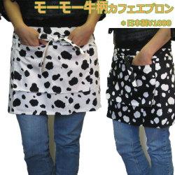 ホルスタイン(牛)柄カフェエプロン*日本製(品番5849)