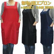 4色カラー無地男女兼用H型エプロン(男性用)*日本製(品番1601)