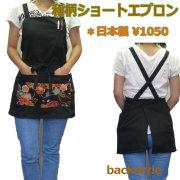 和柄ショートエプロン(黒)*日本製(品番3717)
