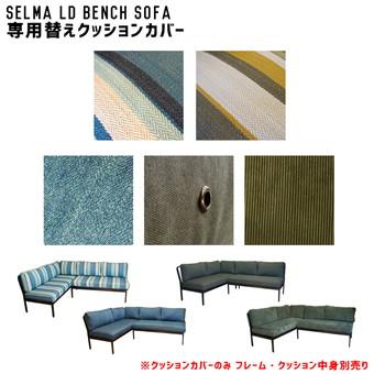SELMA LD SOFA CUSION COVER