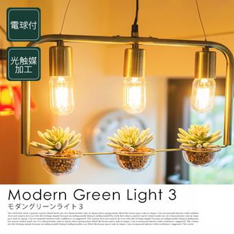 モダングリーンライト 3灯