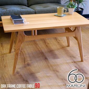 オークフレームテーブル コーヒーテーブル90