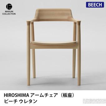 HIROSHIMA アームチェア(板座)ビーチ ウレタン樹脂塗装