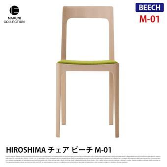 HIROSHIMA チェア ビーチ M-01