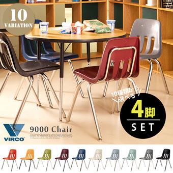 9000 Chair ヴァルコ VIRCO 4脚セット