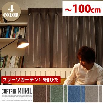 Jip プリーツカーテン【1.5倍ひだ】 (幅:101-200cm)