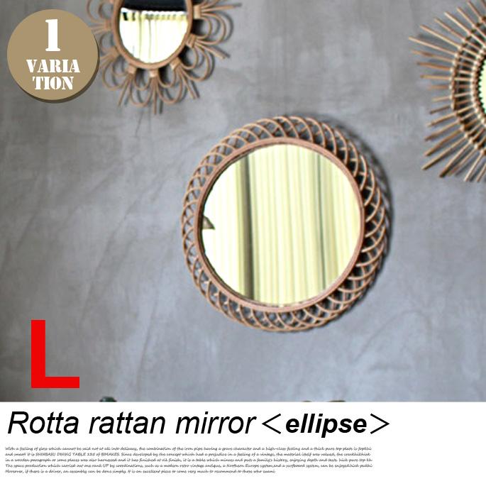 ロッタ ラタン ミラー エリプス