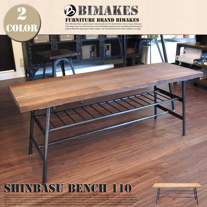 SHINBASU SOLID BENCH 110 全2色 送料無料