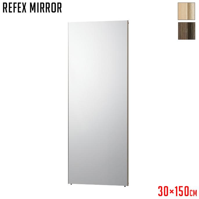 リフェクスミラー 30×150cm