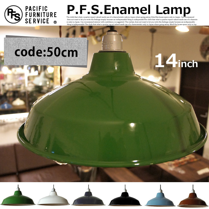 LAMP SHADE 14 SOCKETCORD コード50cm PACIFIC