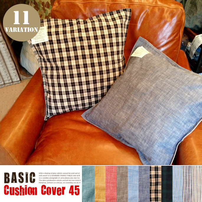 BASIC Cushion Cover 45 Basshu 全11タイプ