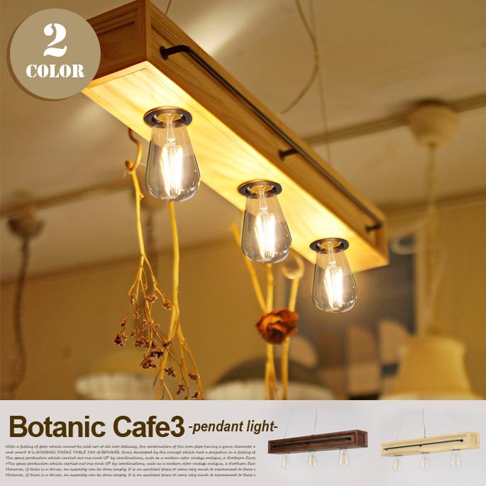 ボタニックカフェ3ペンダントライト