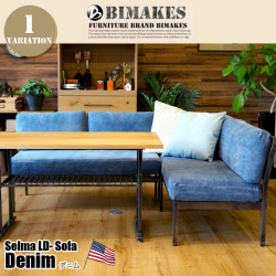SELMA LD-SOFA DENIM  BIMAKES