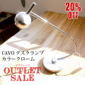 【OUTLET 20%OFF】 カーボ  デスクライト  エグロ  クローム 送料無料