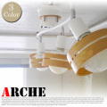 アーチェ(ARCHE) リモコン照明 インターフォルム 全3色+全4タイプ 送料無料