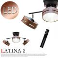 ラティーナ3(LATINA-3) シーリングライト インターフォルム  LT-7516 送料無料