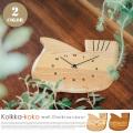 インターフォルム INTERFORM  コルッカココ Kolkka-koko CL-3362  掛け時計