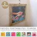アートフレーム French Photography5 JIG 全7タイプ