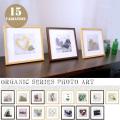 アートフレーム Organic Series JIG 全15タイプ
