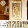 アートフレーム Antique Poster Series2 JIG 全16タイプ