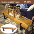セレベス コーヒーテーブル CELEBES COFFEE TABLE 119724 センターテーブル ディーボディ d-Bodhi