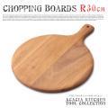 チョッピングボードR30cm(CHOPPING BOARDS) まな板 アスプルンド 460727