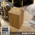 ウッドスタンプ ローオーク(WOOD STUMP RAW OAK) 122298