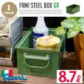 Fami スチールボックス8.7L グリーン