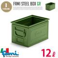 Fami スチールボックス 12L グリーン