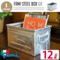 Fami スチールボックス 12L ガルヴァナイズ