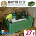 Fami スチールボックス 27L グリーン
