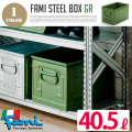 Fami スチールボックス 40.5L グリーン