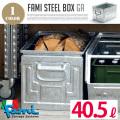 Fami スチールボックス 40.5L ガルヴァナイズ