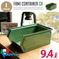 Fami スチールコンテナ 9.4L グリーン