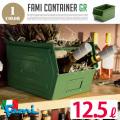 Fami スチールコンテナ 12.5L グリーン