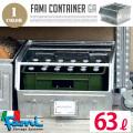 Fami スチールコンテナ  63L ガルヴァナイズ