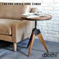 サイドテーブル フレンディ スモール サイドテーブル テーブル スモールテーブル リビングテーブル