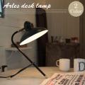 アルルデスクランプ Arles desk lamp LT3686 テーブルスタンド ディクラッセ DI CLASSE