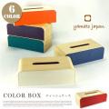 カラーボックス ティッシュケース YK05-108 ヤマト工芸 全6色