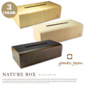 ネイチャーボックス ティッシュケース YK04-007 ヤマト工芸 全3色