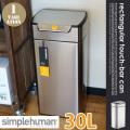 レクタンギュラータッチバーカン 30L rectangular touch bar can 30L CW2015 ゴミ箱 シンプルヒューマン simplehuman