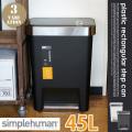 プラスチックレクタンギュラーステップカン 45L plastic rectangular step can 45L CW1387 ゴミ箱 シンプルヒューマン simplehuman