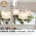 天井照明 クラックキューブ シーリングライト 5灯 クリア CRACK CUBE Clear