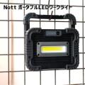 LEDラークライト ビカーサセレクト bicasa select ノットポータブルLEDワークライト N_tt portable LED work light VR-01NW LEDライト ワークライト