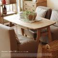 ダイニングテーブル アマン テーブル 120 LDテーブル センターテーブル