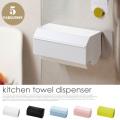 キッチンタオルディスペンサー Kitchen towel dispenser キッチンアイテム イデアコ ideaco