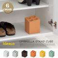 傘立て ミニキューブ アンブレラホルダー mini cube Umbrella holder   イデアコ ideaco